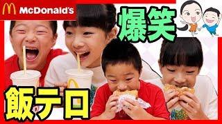 【飯テロ】マクドナルド食べると大爆笑www実は大食いなんです! ベイビーチャンネル thumbnail