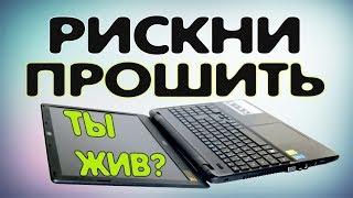Как прошить BIOS ноутбука ACER ASPIRE E5-571G