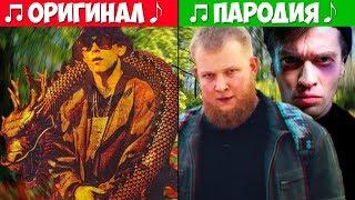 20 ПАРОДИЙ ПРЕВЗОШЕДШИХ ОРИГИНАЛ! // ПАРОДИЯ ЛУЧШЕ ОРИГИНАЛА!!!❣️