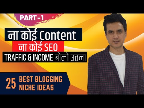 25 Best Blogging Niche Ideas | No Content - No SEO | Get Huge Traffic & Earn Money Online