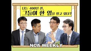NCA Weekly #12 나는 400년 전에 그들이 한 일을 알고있다.