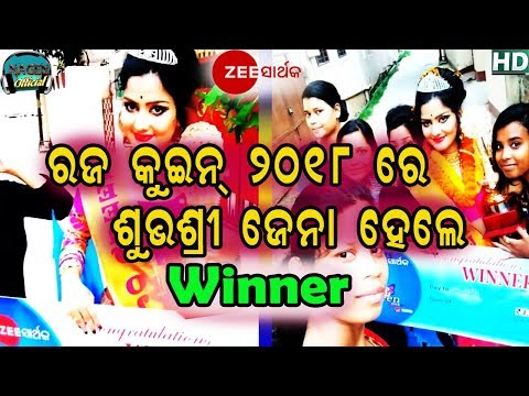 2018 RAJA QUEEN WINNER SUBHASHREE JENA ZEE SARTHAK IN NAGEN OFFICIAL
