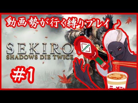 【SEKIRO】辛い物を食いながら行く隻狼配信 #1