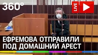 Ефремова доставили в Таганский суд. Прямая трансляция у здания суда