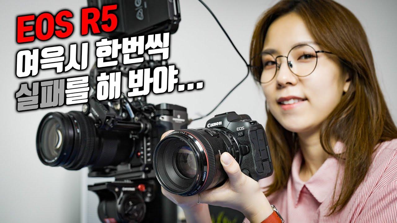 캐논 EOS R5 | 드디어 가볍게 촬영 좀 나갈 수 있으려나? (S1H 셋업 비교)