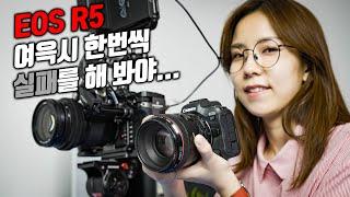 캐논 EOS R5 | 드디어 가볍게 촬영 좀 나갈 수 …