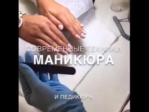 К ногтю смоленск