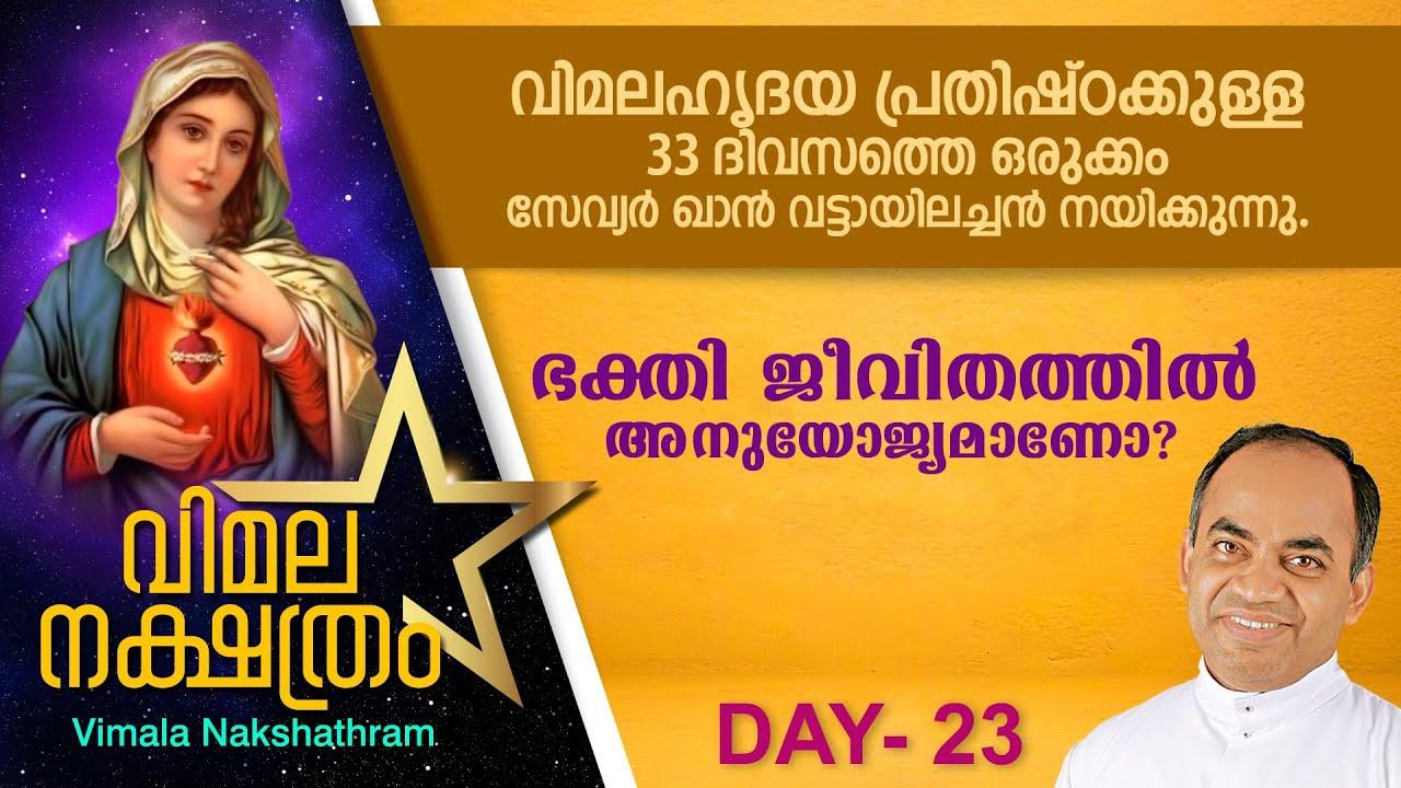 വിമലഹൃദയ പ്രതിഷ്ഠാ പ്രാര്ത്ഥന - DAY 23