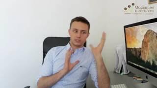 Отзыв Максима Гральника о работе агентства 'Маркетинг к деньгам'