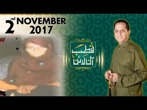 Qutb Online | SAMAA TV | 02 Nov 2017