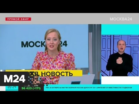 Три октябрьских матча сборной России по футболу пройдут в Москве со зрителями - Москва 24