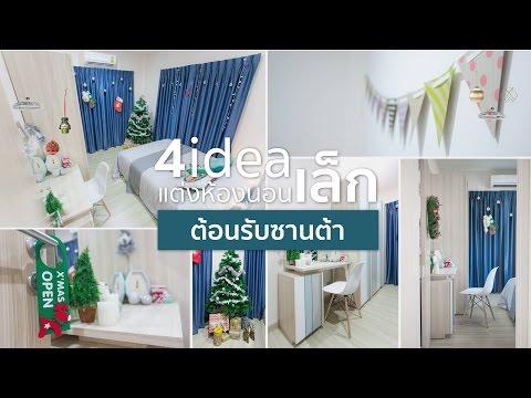 4 ไอเดียแต่งห้องนอนเล็กต้อนรับซานต้า