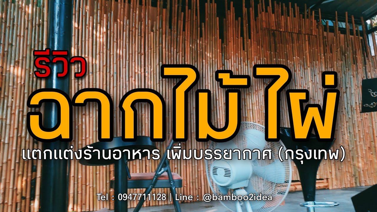 ฉากไม้ไผ่ กำแพงไม้ไผ่ รั้วไม้ไผ่ รับเหมางานไม้ไผ่ทั่วประเทศ