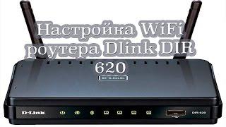 Налаштування роутера Dlink DIR-620