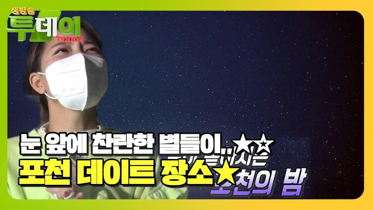 포천의 특별하고 감성 넘치는 밤★ ㅣ생방송 투데이(Live Today)ㅣSBS Story