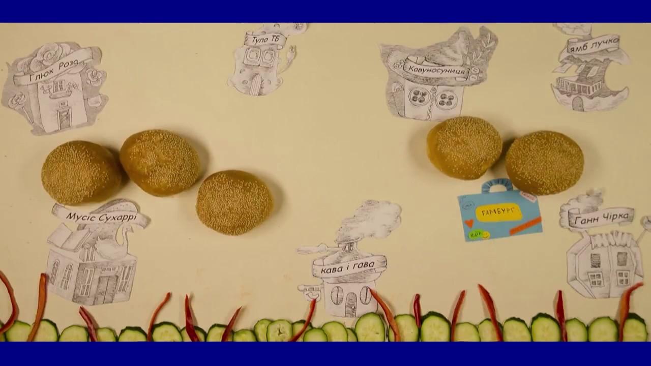 Гамбургер за здорову їжу дитяча телестудія 'МаліОк'