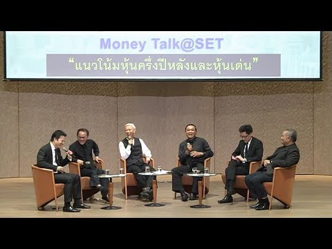 Money Talk@SET - แนวโน้มหุ้นครึ่งปีหลังและหุ้นเด่น - มิถุนายน 2560