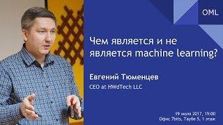 Евгений Тюменцев - Чем является и не является машинное обучение.