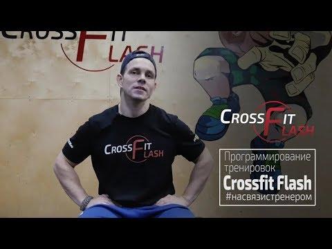 Программирование тренировок в Crossfit Flash