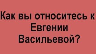 Евгения Васильева. Приговор Евгении Васильевой- опрос