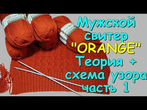 Мужской свитер ORANGE. Теория+схема узора ч1 - Knitted mens sweater. Theory+scheme of the pattern