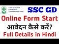 SSC GD Online Form Start//SSC GD Online Form Kaise Bharen