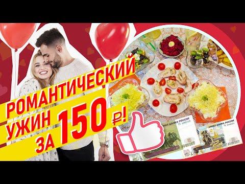 Романтический ужин за 150 рублей! (на двоих)