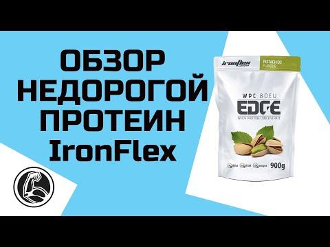 Обзор недорогого протеина IronFlex WPC Edge