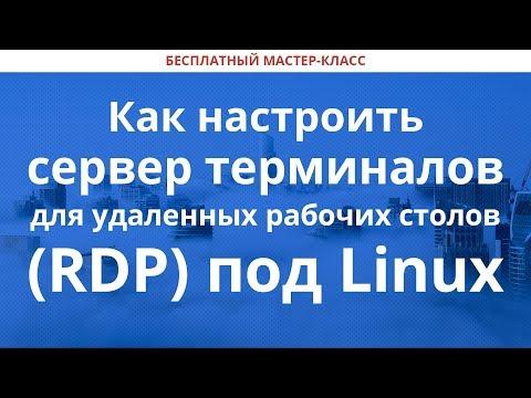 Как настроить сервер терминалов для удаленных рабочих столов (RDP) под Linux