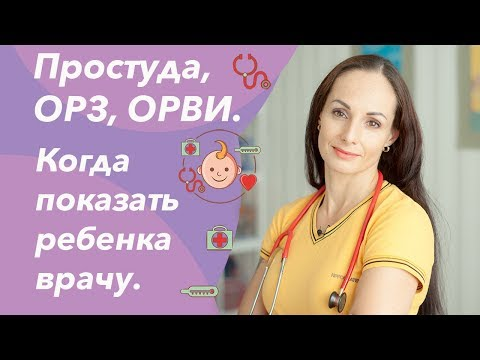 Простуда, ОРЗ, ОРВИ.  Когда показать ребенка врачу (кашель, насморк и температура).