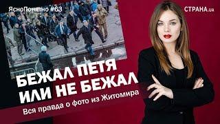 Бежал Петя или не бежал. Вся правда о фото из Житомира | ЯсноПонятно #63 by Олеся Медведева