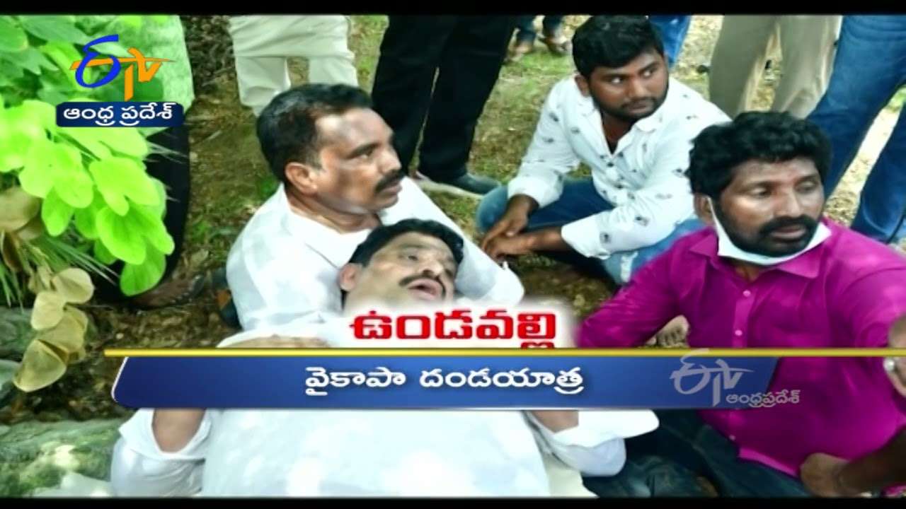 Download 6 AM   Ghantaravam   News Headlines   18th Sep 2021   ETV Andhra Pradesh