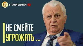 Срочно! Кравчук заявил о готовности Украины к «компромиссу» с Россией по Крыму
