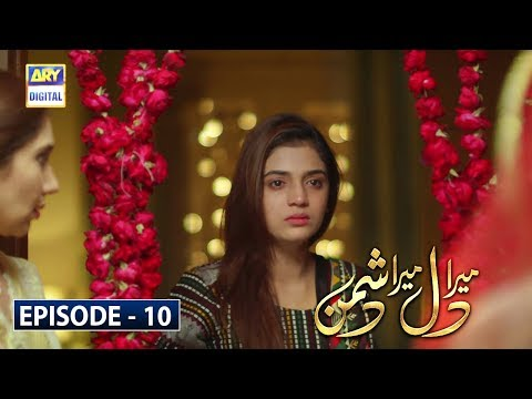 Mera Dil Mera Dushman Episode 10 | 25th February 2020 | ARY Digital Drama [Subtitle Eng]