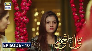 Mera Dil Mera Dushman Episode 10 | 25th February 2020 | ARY Digital Drama [Subtitle Eng]