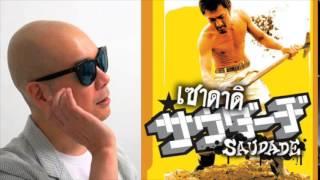 宇多丸が映画「サウダーヂ」を激賞!『間違いなく傑作』