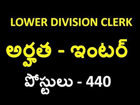LDC JOBS || 440 POSTS || INTERMEDIATE QUALIFICATION || latest govt jobs in telugu