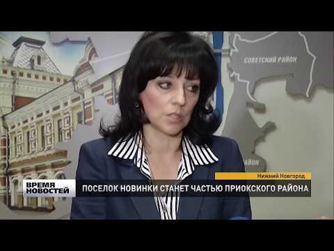 п.Новинки станет частью Нижнего Новгорода