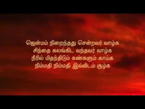 ஜென்மம் நிறைந்தது சென்றவர் வாழ்கpeaceful Song-jenmam Nirainthathu Sendravar Vazhgawith Lyrics