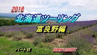 2018 北海道ツーリング 富良野編 thumbnail