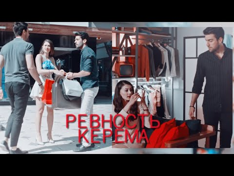 Айше и ревность Керема|| Kerem, Ayşe'yi KISKANIRSA!
