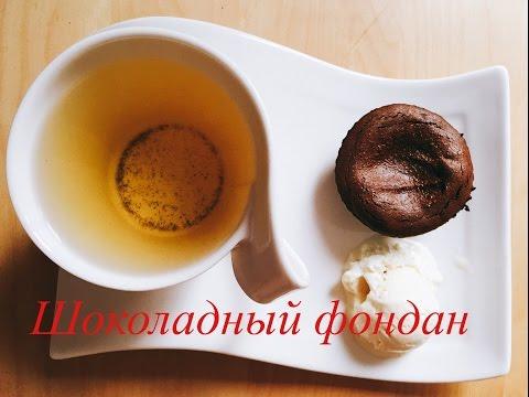 Шоколадный фондан с горьким