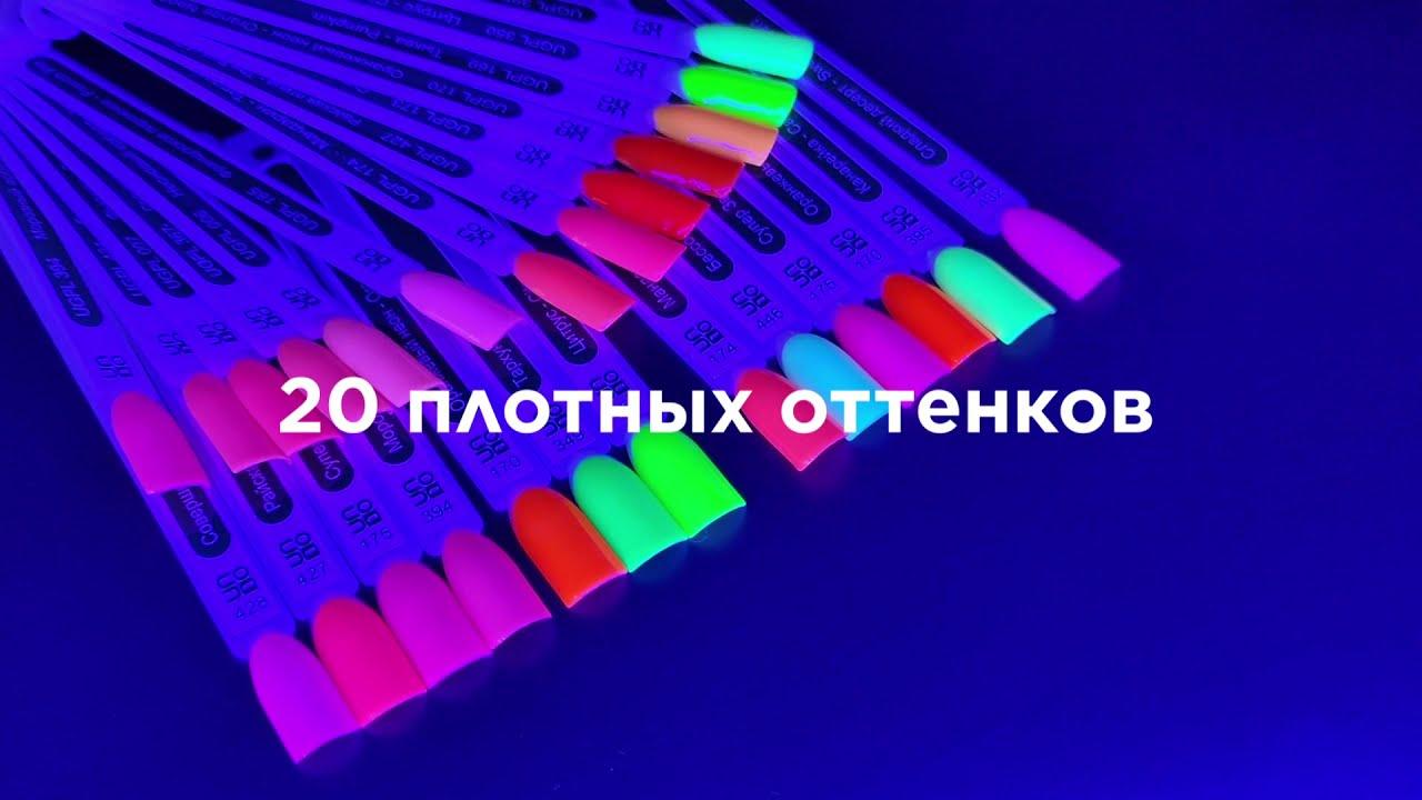 Плотные неоновые гель-лаки от ТМ UNO