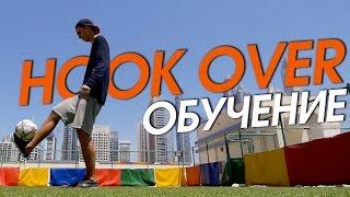 Футбольный Фристайл Обучение #15. Hook Over