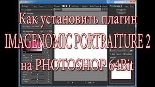 💚Новый Imagenomic Portraiture 2018 Установка и работа плагина