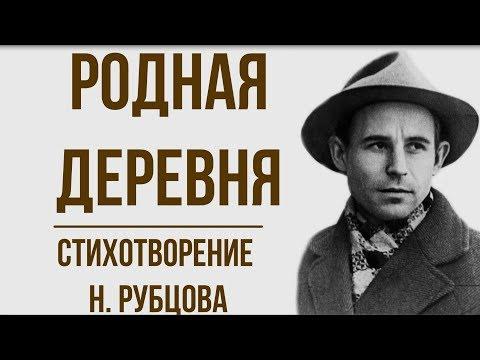 «Родная деревня» Н. Рубцов. Анализ стихотворения