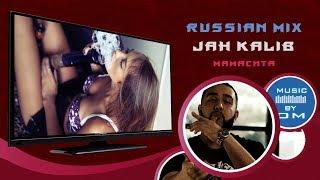 Скачать Jah Khalib Мамасита Mix By OM