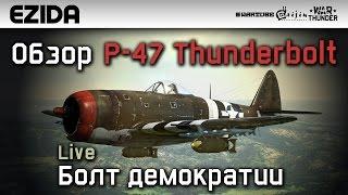 "Обзор P-47 Thunderbolt ""Болт демократии"" | War Thunder"