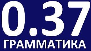 ГРАММАТИКА С НУЛЯ УРОК 37 Основные неправильные глаголы английского языка - примеры и упражнения
