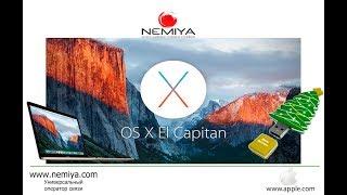 3 способа установки Mac OS. Mac OS X El Capitan с USB-флешки. Создаем загрузочную USB-флешку